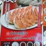 10924587 - 餃子一皿六個で二三〇円