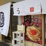 マルヨシ製麺所 -