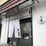 麺屋 しん蔵 -