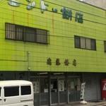 エンドー餅店 - 建物もづんだ色!