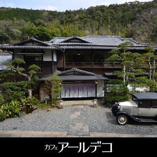 【東府や】大正館芳泉の「カフェ・アールデコ」