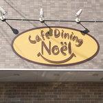 Noel - 入口上の看板