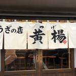 ぎょうざの店 黄楊 - 入口
