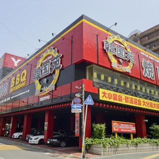 韓国苑 別府店