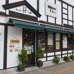 ほっこり桜カフェ -