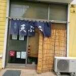 109277914 - 紺の暖簾はためく外観
