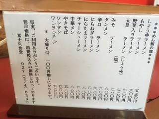 冨士久食堂  - 麺類メニュー
