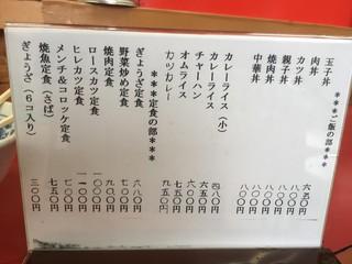 冨士久食堂  - ご飯物メニュー