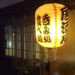 なぎさ - 縄暖簾と提灯