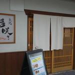 多咲き - 多咲き(岡崎市北野桝塚駅至近) 食彩品館.jp撮影