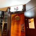 新潟地酒専門店 もんず -