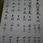そば処 東山 -