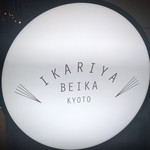 IKARIYA BEIKA KYOTO - お洒落にライティングされた店名版。
