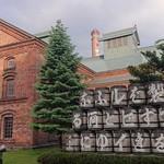 サッポロビール博物館 - サッポロビール博物館♪