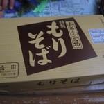 合田 そば店 - 箱