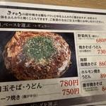 ひろしま府中焼き・鉄板焼き ますひろ -