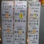 10931446 - 限定メニュー(20111206)