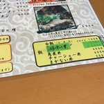 Jinroku -