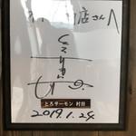 中華そば 村田商店 -