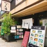 やまと庵 - JR奈良駅からすぐ!三条通り沿いにあります。