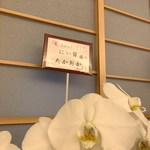 にい留 - 律儀な寿司屋さんからお祝いの花が届いていました