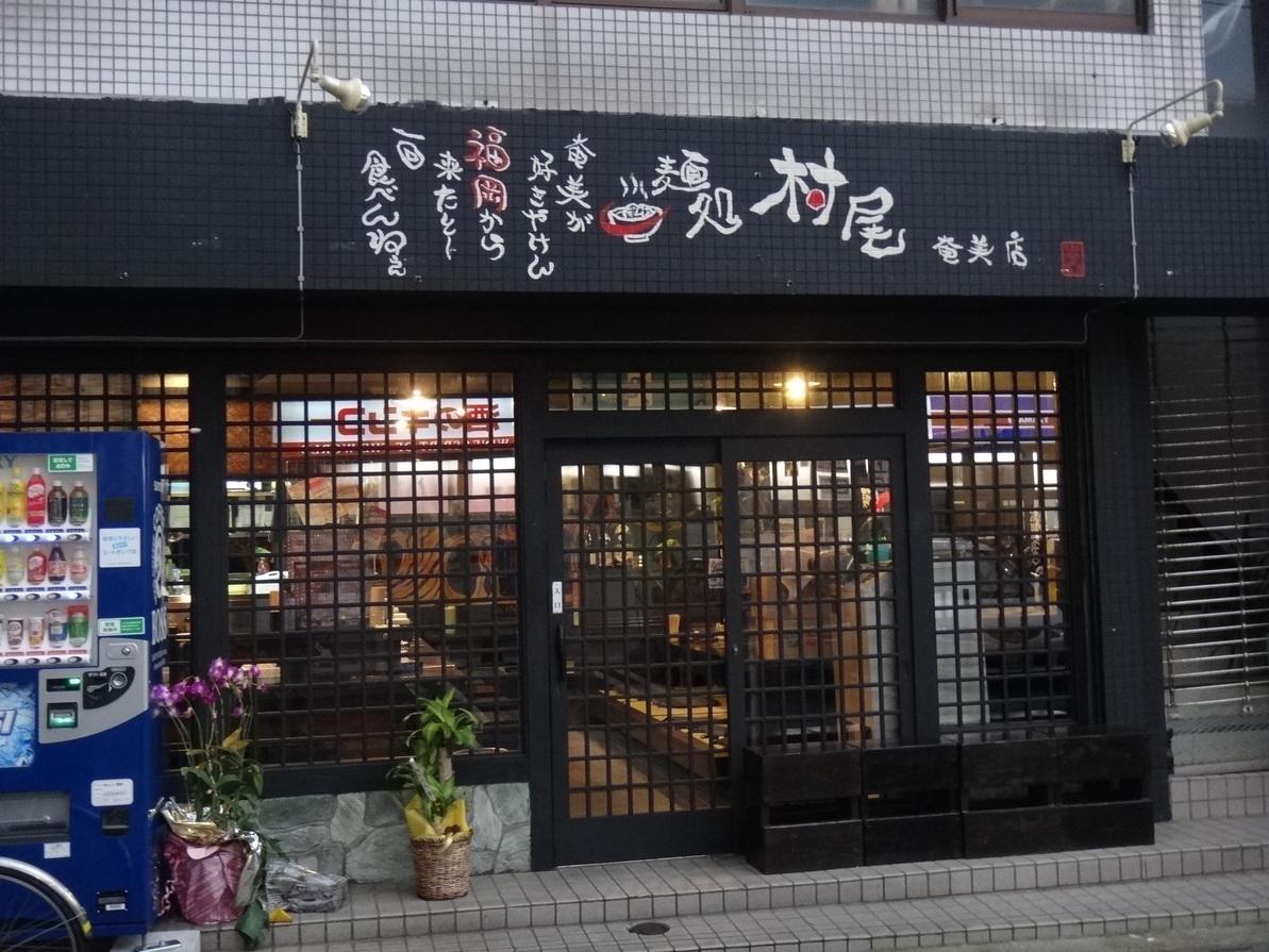 村尾 奄美店