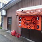 皆川食肉店 -