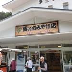 浄土ヶ浜レストハウス -