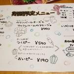 和食バル KO-IKI - メニュー
