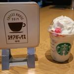 スターバックスコーヒー - プリンアラモード フラペチーノ