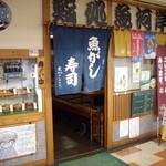 魚河岸寿司 - 団地内の商業施設の中にございます