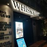 日比谷BAR WHISKY-SⅢ - 外観写真: