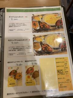 カレーレストラン シバ - メニュー6