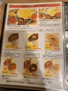 カレーレストラン シバ - メニュー7