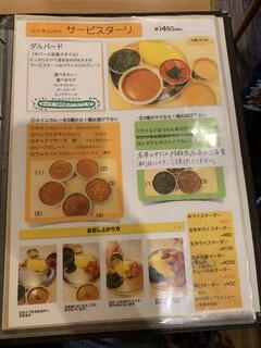 カレーレストラン シバ - メニュー8