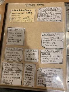 カレーレストラン シバ - メニュー9