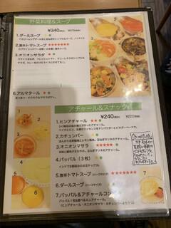 カレーレストラン シバ - メニュー10