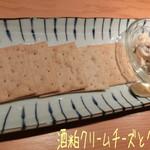 酒蔵 - 京都&滋賀のお酒は其々に香りが良かったり飲みやすかったり違うのだけどどれも美味しい♪ 酒粕クリームチーズとクラッカー(700円)も風味が良くて美味しかったよ!
