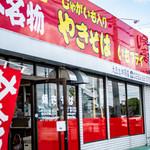 大豆生田商店 - 店舗外観