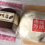 菓子処 おかふじ - ココア大福   赤飯万頭