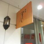 やまよし - 唐人町商店街の販売店舗