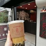 茶來茶 - 黒糖タピオカミルクティー 鉄観音