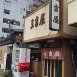 三吉屋 - 店舗外観2019年6月