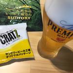 サントリー 京都ブルワリー - ドリンク写真:クラッツ 1杯目 プレミアムモルツ