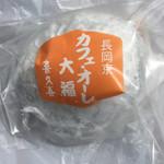 菓子処 喜久春 - 長岡京 (*´ω`*) カフェ☆オーレ 大福