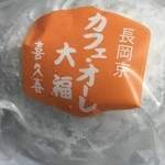 菓子処 喜久春 - 長岡京 (*´ω`*) カフェオーレ 大福