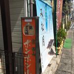 菓子処 喜久春 - 店頭 ( ´θ`) ポンポン山が今度気になる 笑
