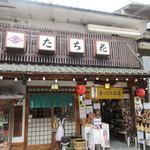 たち花 - お店は宮島のフェリー乗り場から厳島神社にむかう参道にあります。