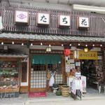 たち花 - 宮島の厳島神社参道にある定食屋さんです。