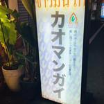 大阪カオマンガイカフェ - 大阪カオマンガイカフェの看板